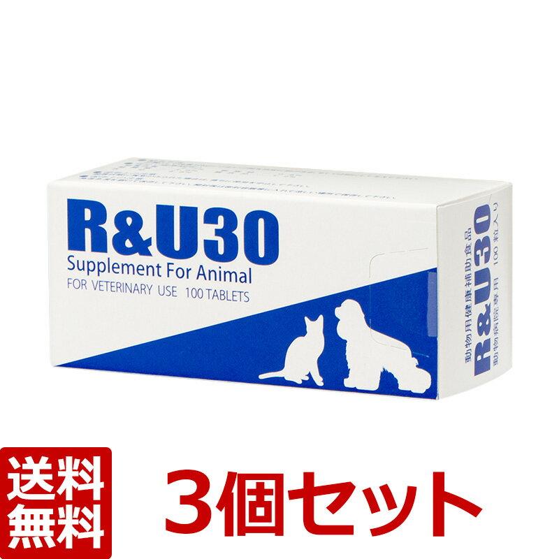 【あす楽】【R&U30【×3個セット!】】RU:30mg【100粒×3箱=300粒】犬猫【共立製薬】【牛越生理学研究所】※箱には、共立製薬の記載はございませんが、共立製薬が販売しています。