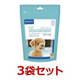 【あす楽】犬【3袋セット】【C.E.Tベジデントフレッシュ【XS】×3袋】【15本入り】ビルバックジャパン CETベジタルチュウのリニューアル品!【ベジデントフレッシュXS】