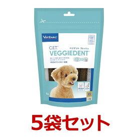 【あす楽】犬 【5袋セット】【C.E.Tベジデントフレッシュ【XS】×5袋 】【15本入り】ビルバックジャパン 【ベジデントフレッシュXS】