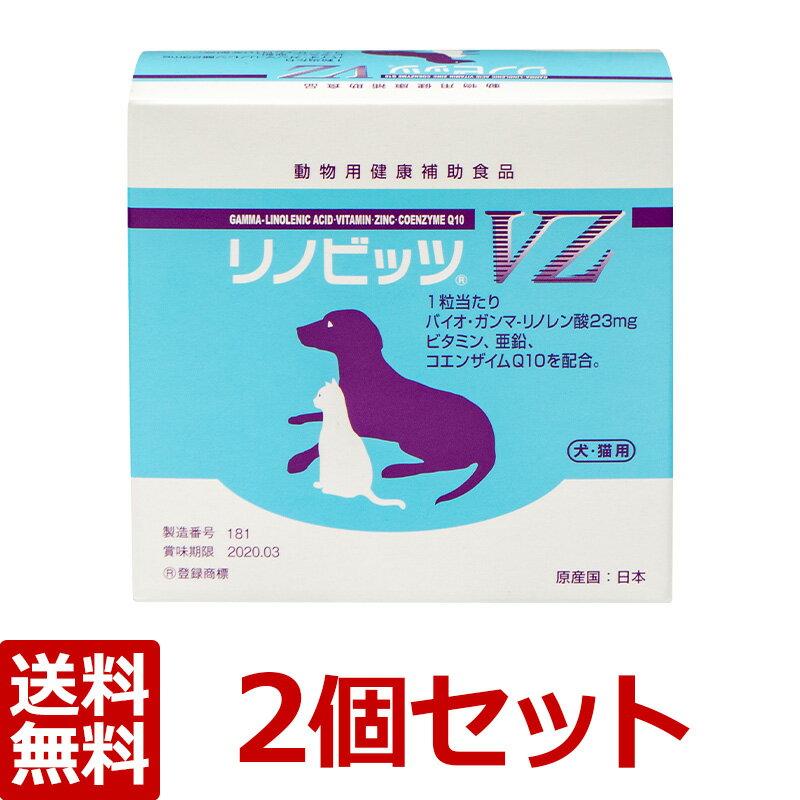 【あす楽】【リノビッツVZ 【×2個セット!】】【120粒】【LinobitSVZ】共立製薬・1粒あたりGLA23mg含有・コエンザイムQ10を配合