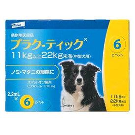 『プラク-ティック 中型犬用 2.2mL(11〜22kg未満) 6本入×1個』(プラクティック 犬用)【動物用医薬品】 [ノミ・マダニ駆除薬]