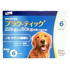『プラク-ティック 大型犬用 5.0mL(22〜50kg未満) 6本入×1個』(プラクティック 犬用)【動物用医薬品】 [ノミ・マダニ駆除薬]