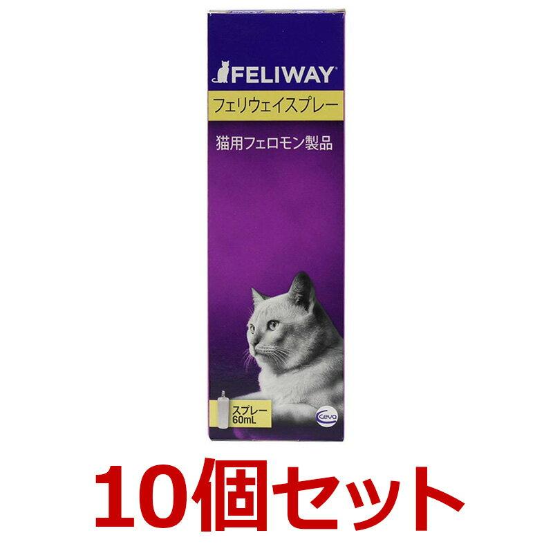 【 フェリウェイ スプレー60ml】【10個セット!】 】世界中で広く愛用されているネコ用フェロモン製品。