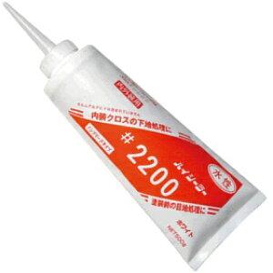 アクリル系NBハイシーラー #2200NBチューブ