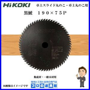 Hikoki 卓上丸のこ用チップソー 黒鯱 190×75×20 0037-7182 集成材・一般木材用