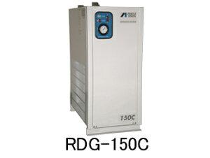 【直送品】 アネスト岩田 コンプレッサ:ドライヤ RDG-150C (200V 50/60Hz) 冷凍式エアドライヤ 【大型】