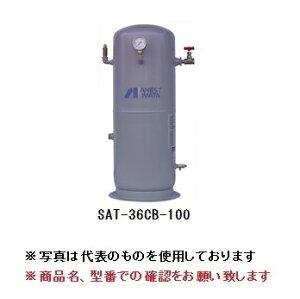 【直送品】 アネスト岩田 コンプレッサ:タンク SAT-1000C-100 【大型】