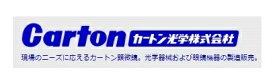 カートン光学 (Carton) 特殊スタンド LS-GSシリーズ DSZ-44LS-GS-260 (MS491226) ポールスタンドタイプ・LSスタンド)