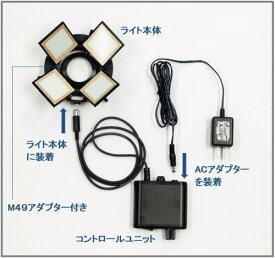 カートン光学 (Carton) 有機EL顕微鏡照明装置 XR9490