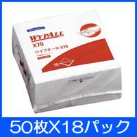 【ポイント10倍】 【在庫有り】日本製紙クレシア ワイプオール X70 335mm×343mm(50枚×18パック) (60570) 【大型】