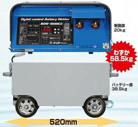 【ポイント5倍】 【直送品】 Denyo (デンヨー) バッテリー溶接機 BDW-180MC2 【大型】