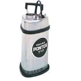 【直送品】 エバラポンプ(荏原製作所) P717型 ステンレス製水中ポンプ(PONTOS) P7175.4 (0.4kw 200/220V 50HZ)