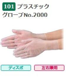 【ポイント10倍】 エブノ PVC手袋 No.101 L 半透明 (100枚×20箱) プラスチックグローブ No.2000