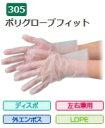 【ポイント5倍】 エブノ ポリエチレン手袋 No.305 L 半透明 (100枚×40箱) ポリグローブフィット 箱入