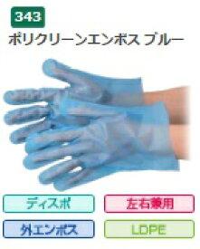 エブノ ポリエチレン手袋 No.343 M ブルー 6000枚(100枚×60箱) ポリクリーンエンボス 箱入