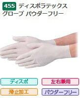 【ポイント10倍】 【大箱特価】 エブノ ラテックス手袋 No.455 M (100枚入×20箱) ディスポラテックスグローブ パウダーフリー