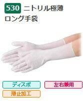 【ポイント10倍】 【大箱特価】 エブノ ニトリル手袋 No.530 L ホワイト (100枚入×20箱) ニトリル極薄ロング手袋 白
