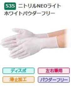 【在庫有り】【大箱特価】 エブノ ニトリル手袋 No.535 M 白 (100枚入×30箱) ニトリルNEOライト ホワイト パウダーフリー