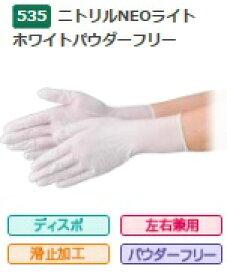 【僅少品】エブノ ニトリルNEOライト ホワイト パウダーフリー No.535 Mサイズ 100枚入(100枚×1箱) 《ニトリル手袋》