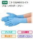 【ポイント5倍】 【在庫有り】エブノ ニトリル手袋 No.536 M 青 (100枚入) ニトリルNEOライト ブルー パウダーフリー