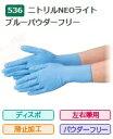 【在庫有り】【大箱特価】 エブノ ニトリル手袋 No.536 S 青 (100枚入×30箱) ニトリルNEOライト ブルー パウダーフリー
