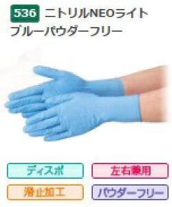 【在庫品】エブノ ニトリル手袋 No.536 S 青 (100枚入) ニトリルNEOライト ブルー パウダーフリー