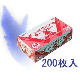 【ポイント10倍】 エブノ ニトリルウィン No.577 M ダークブルー パウダーフリー (200枚入)