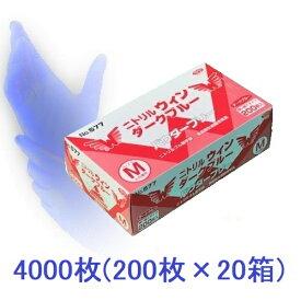 エブノ ニトリルウィン No.577 M ダークブルー パウダーフリー 4000枚(200枚×20箱)