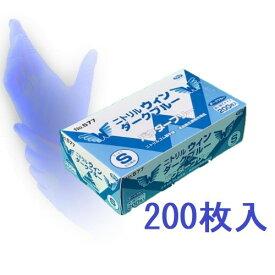 【ポイント10倍】 エブノ ニトリルウィン No.577 S ダークブルー パウダーフリー (200枚入)