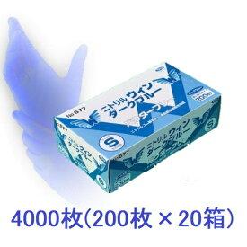 【ポイント10倍】 エブノ ニトリルウィン No.577 S ダークブルー パウダーフリー 4000枚(200枚×20箱)