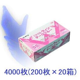 【ポイント5倍】 エブノ ニトリルウィン No.577 SS ダークブルー パウダーフリー 4000枚(200枚×20箱)