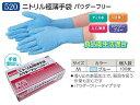 【在庫有り】エブノ ニトリル手袋 No.520 M ブルー (100枚入) ニトリル極薄手袋 パウダーフリー 青