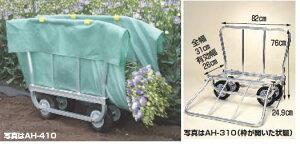 【直送品】 ハラックス はなこ アルミ製 側枠開閉式花の収穫台車 AH-310 ノーパンクタイヤ(8X1.5) 【大型】