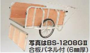 【直送品】 ハラックス 輪太郎 アルミ製 大型リヤカー (合板パネル付) BS-1208GII (BS-1208-G2) ノーパンクタイヤ(20X1.75N) 【大型】