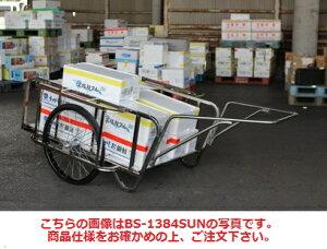 【直送品】 ハラックス 輪太郎 ステンレス製 大型リヤカー (合板パネル付) BS-1384SUTG エアータイヤ(26X2-1/2T) 【大型】