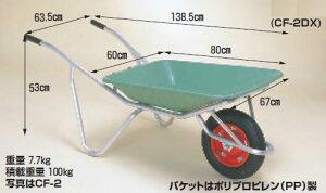 【直送品】 ハラックス アルミ一輪車 プラバケット付 CF-2DX エアータイヤ(13X3DX) 【大型】