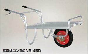 【直送品】 ハラックス コン助 ブレーキ付一輪車 CNB-45D エアータイヤ 【大型】