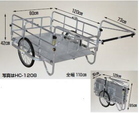 【ポイント5倍】 【直送品】 ハラックス コンパック アルミ製 折り畳み式リヤカー HC-1208 20インチエアータイヤ 【大型】