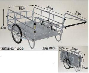 【直送品】 ハラックス コンパック アルミ製折り畳み式大型リヤカー HC-1208 エアータイヤ(20X1.75T) 【大型】