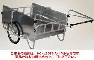 【直送品】 ハラックス コンパック アルミ製折り畳み式大型リヤカー 全面アルミパネル付 HC-1208A-4P エアータイヤ(20X1.75T) 【大型】
