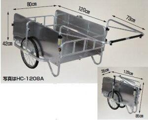 【直送品】 ハラックス コンパック アルミ製折り畳み式大型リヤカー 側面アルミパネル付 HC-1208A エアータイヤ(20X1.75T) 【大型】