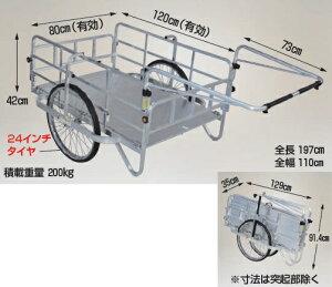 【直送品】 ハラックス コンパック アルミ製折り畳み式大型リヤカー HC-1208N-24 ノーパンクタイヤ(24X1.75N) 【大型】