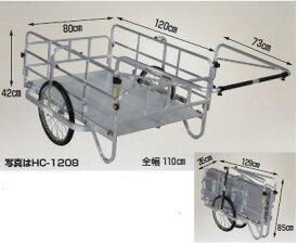【ポイント10倍】 【直送品】 ハラックス コンパック アルミ製 折り畳み式リヤカー HC-1208N 20インチノーパンクタイヤ 【大型】