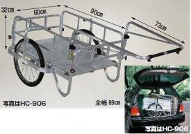 【ポイント5倍】 【直送品】 ハラックス コンパック アルミ製 折り畳み式リヤカー HC-906 20インチエアータイヤ 【大型】