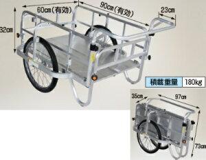 【直送品】 ハラックス コンパック アルミ製折り畳み式リヤカー ショートハンドルタイプ HC-906N-SH ノーパンクタイヤ(20X1.75N) 【大型】