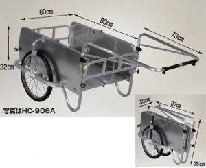 【直送品】 ハラックス コンパック アルミ製折り畳み式リヤカー 側面アルミパネル付 HC-906NA ノーパンクタイヤ(20X1.75N) 【大型】