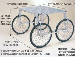 【直送品】 ハラックス 楽太郎 アルミ製 収穫台車 RA-200N ノーパンクタイヤ(26X1.75N) 【大型】