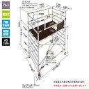 【直送品】 長谷川工業 ハセガワ ジッピーW JASW2.0-ZS190S (18100) (高所作業台) 【大型】