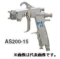 【ポイント5倍】 【代引不可】 日立 スプレーガン AS200-15 【メーカー直送品】