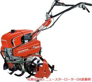 【直送品】 ホンダ (HONDA) 耕うん機 パンチ F503(BAH) (F503BAH) 《小型耕うん機》 【特大・送料別】